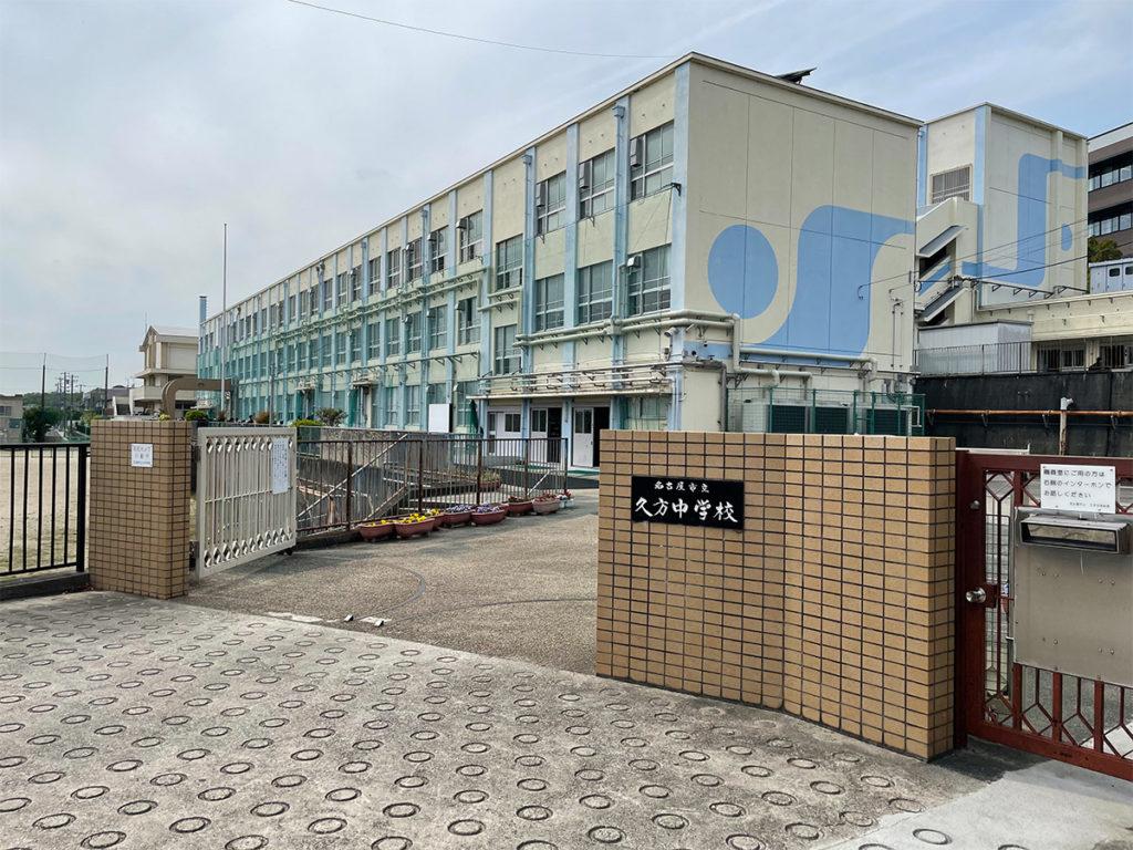 久方中学校
